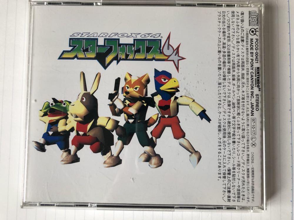 スターフォックス64 オリジナル・サウンドトラック_画像2
