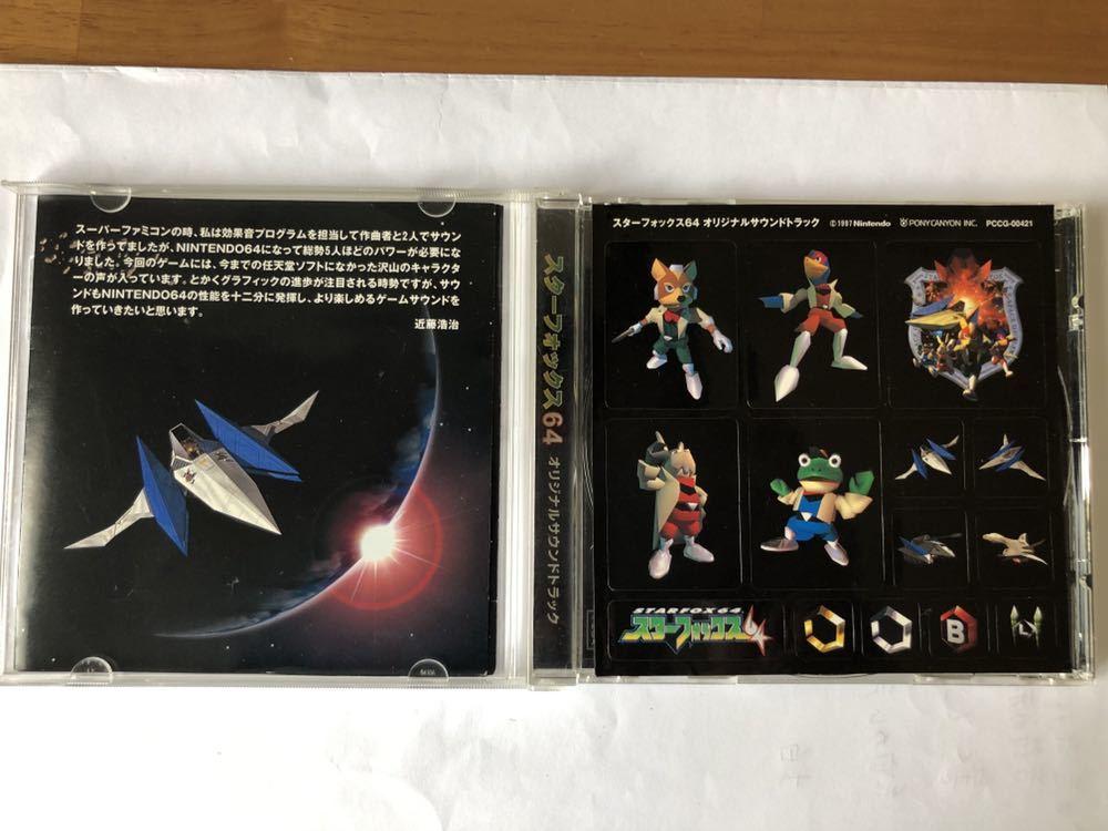 スターフォックス64 オリジナル・サウンドトラック_画像3