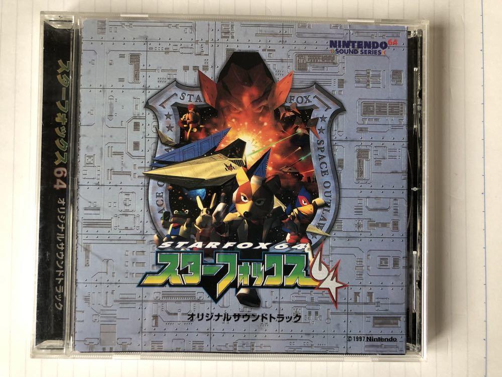 スターフォックス64 オリジナル・サウンドトラック
