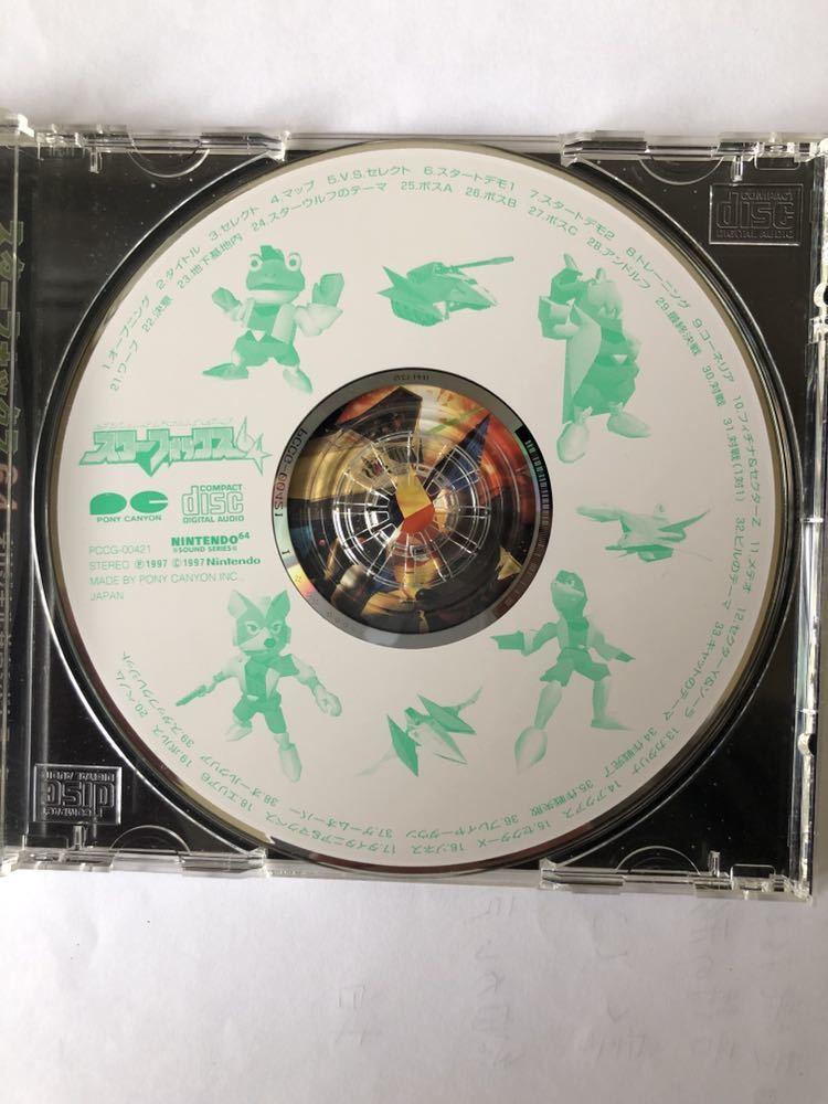 スターフォックス64 オリジナル・サウンドトラック_画像4