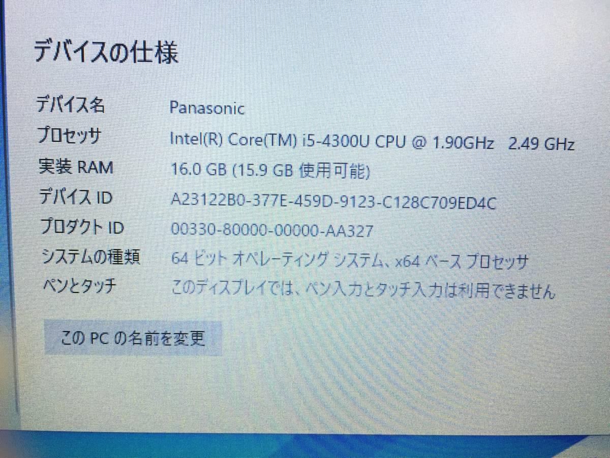 新品・SSD・メモリ◆CF-SX3◆i5 4300U◆メモリ 16GB◆512GB◆Win10◆Office2016◆909_画像6
