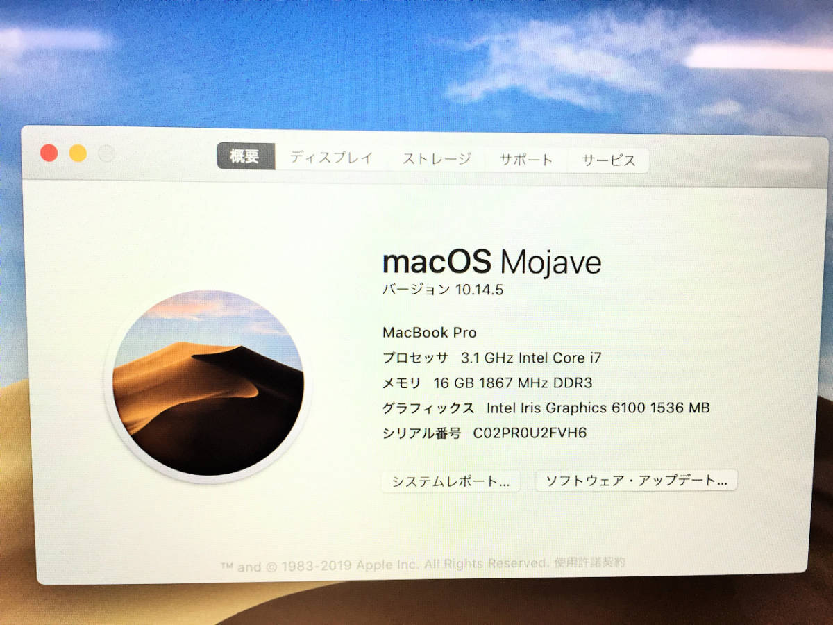 美品◆MacBook Pro◆A1502 Retina◆i7 5557U 3.1GHZ◆DDR3L 16GB◆SSD1TB◆Early2015◆WQXGA(2560x1600)◆13インチ◆914_画像8