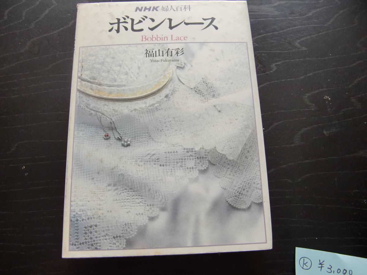 NHK婦人百貨 ボビンレース 趣味 刺繍 レース刺繍 裁縫