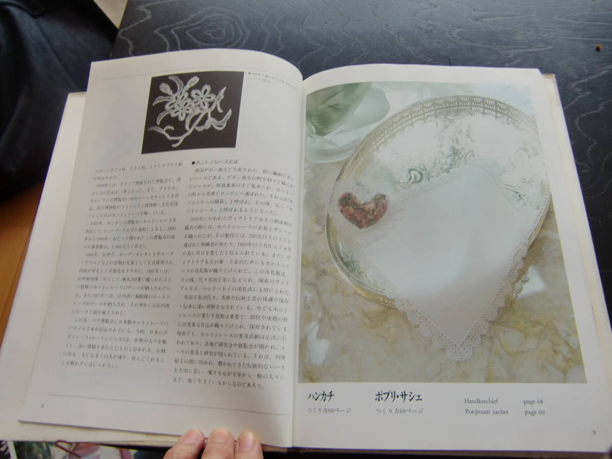 NHK婦人百貨 ボビンレース 趣味 刺繍 レース刺繍 裁縫_画像3