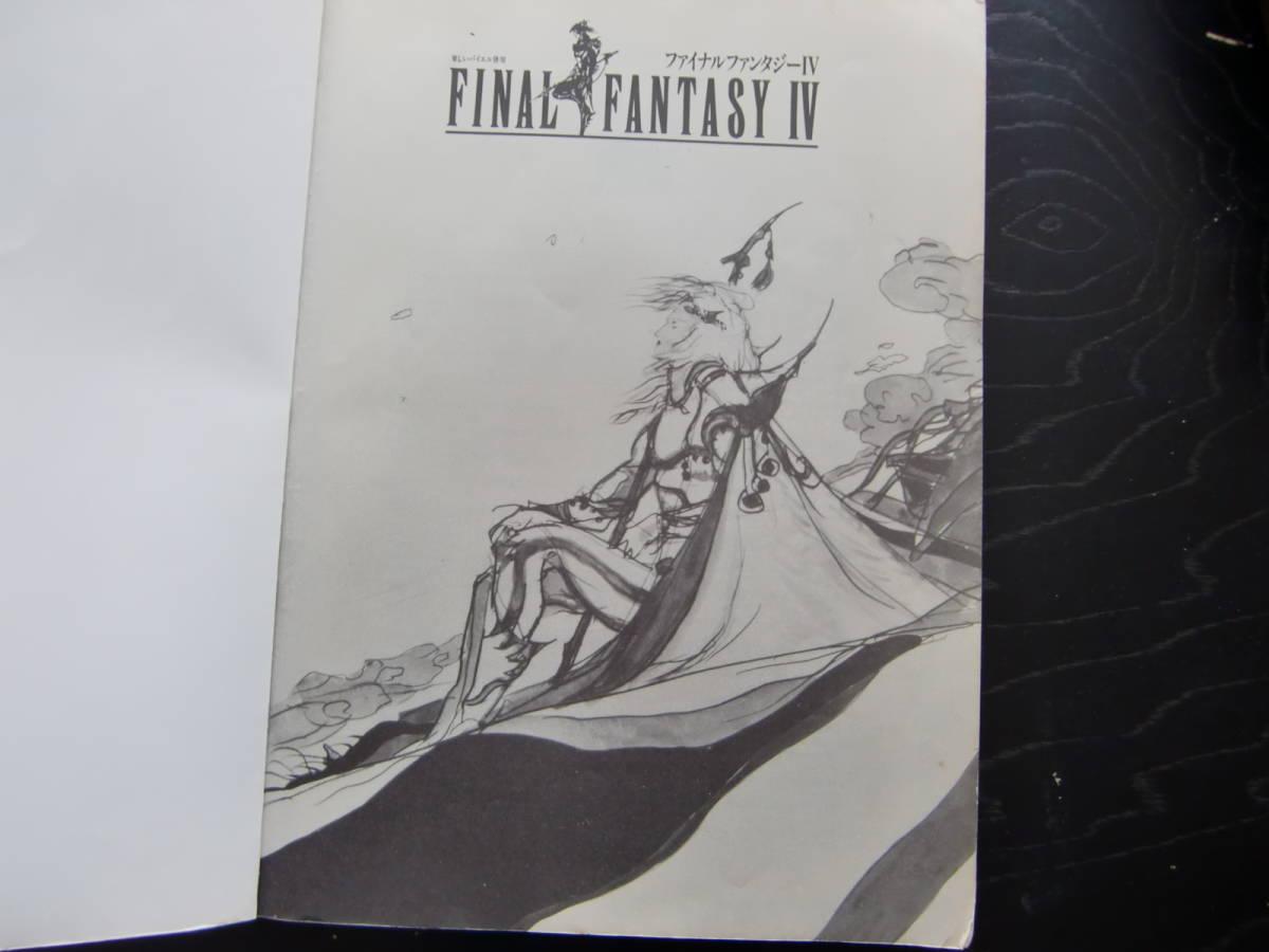 ファイナルファンタジーⅣ 音楽 レッスン_画像2