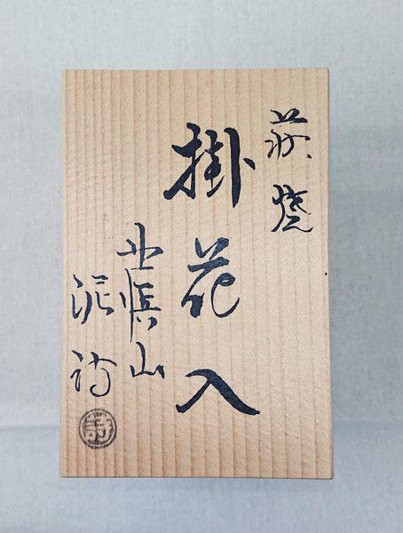 ★掛花入 渋谷泥詩造 萩焼 花器 茶道具 中古美品★_画像7