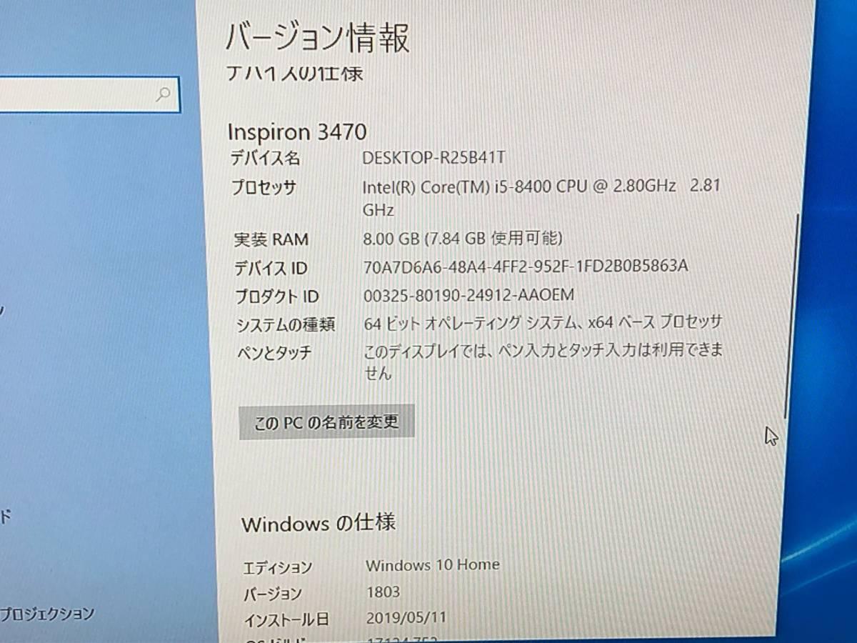 【DELL】Inspiron 3470 Core i5-8400/メモリ8GB/HDD 1TB/DVDSマルチ/無線LAN/Win10 64bit★リカバリ済み★_画像6