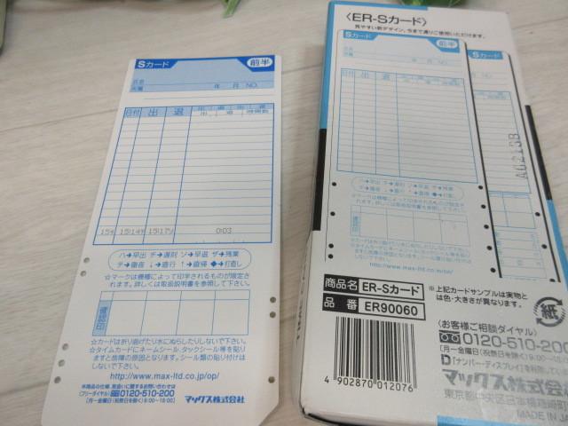 8モ883 マックス/MAX タイムレコーダ!ER-110S IV+タイムカード付き_画像2