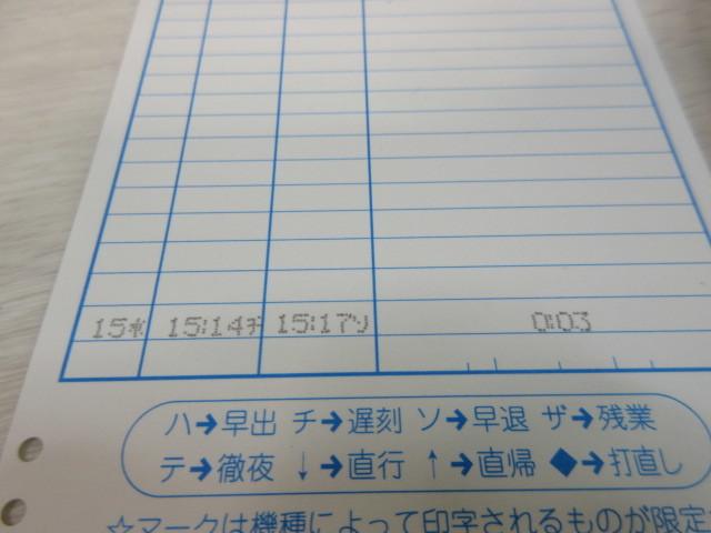 8モ883 マックス/MAX タイムレコーダ!ER-110S IV+タイムカード付き_画像3