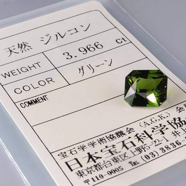 大粒 天然 無処理 非加熱 美しいグリーンジルコン ルース 3.966ctソーティング付きnatural unheat zircon_画像10