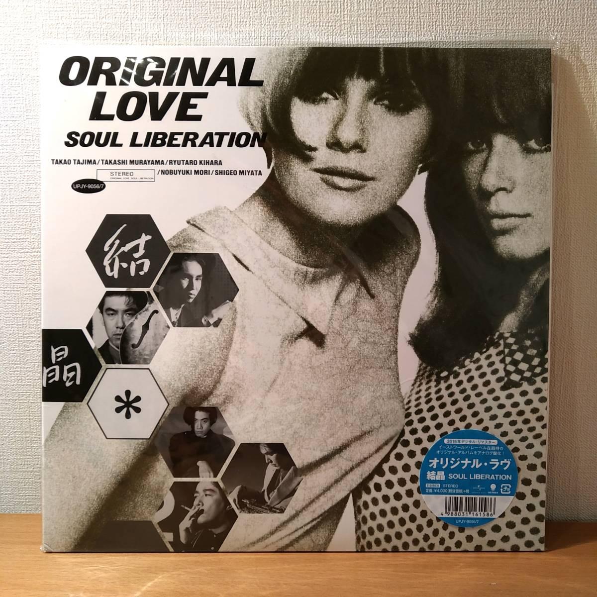 オリジナル・ラヴ / 結晶 -SOUL LIBERATION- [ アナログ レコード LP ] 田島貴男