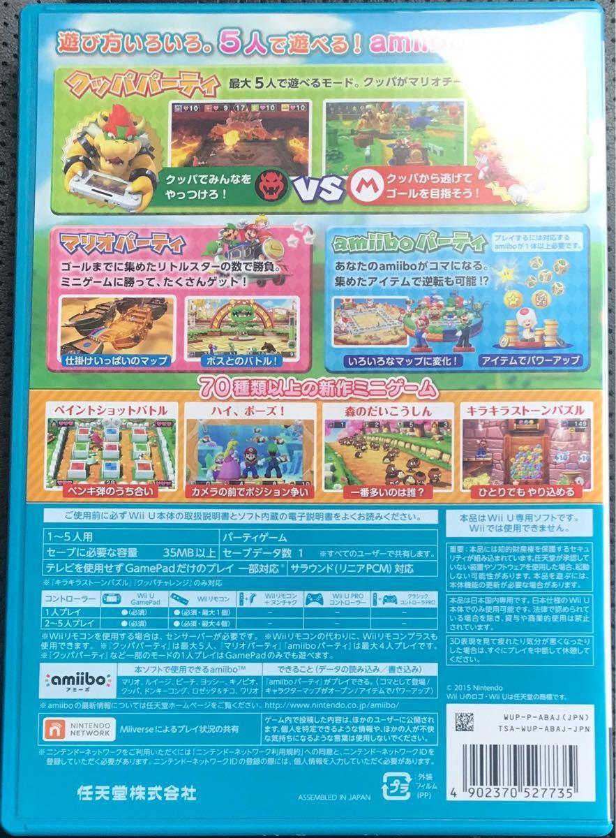 即決 送料無料 マリオパーティ10 WiiU 中古美品_画像2