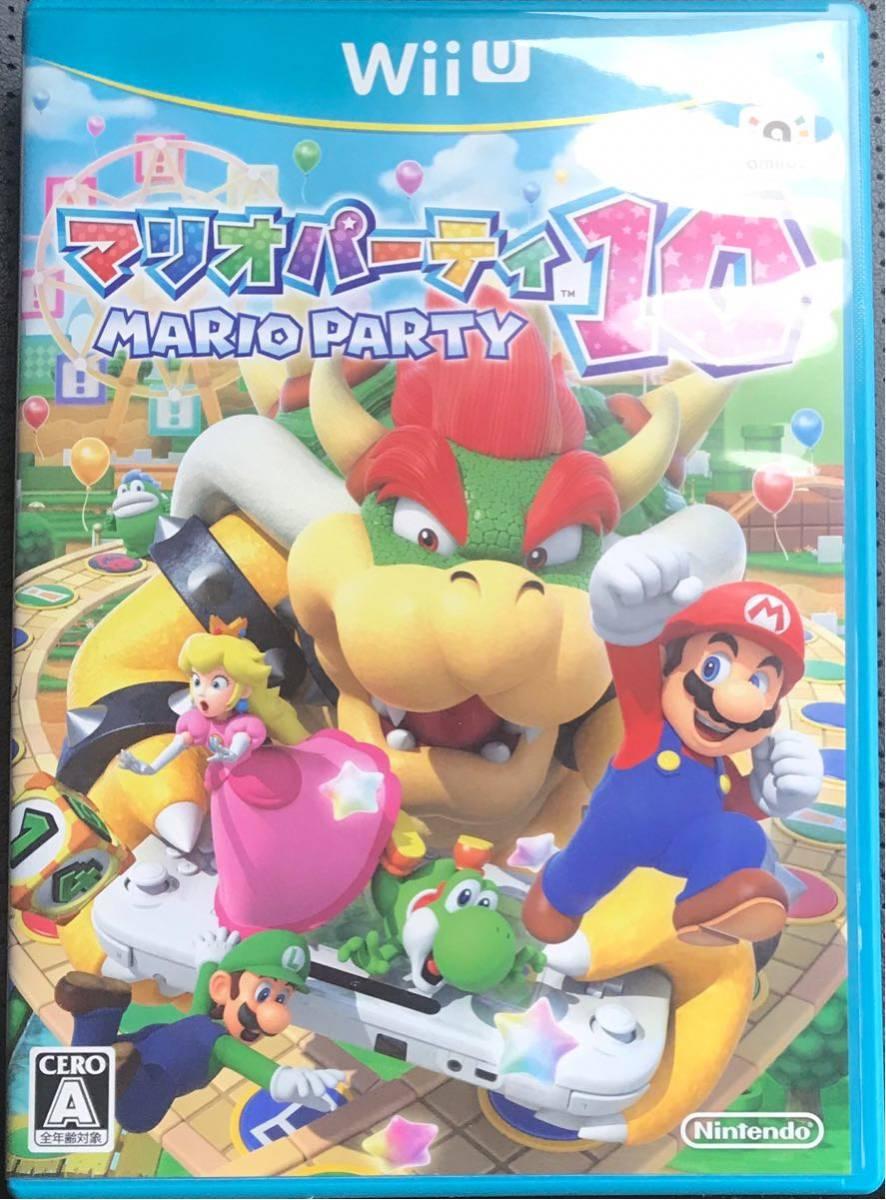 即決 送料無料 マリオパーティ10 WiiU 中古美品