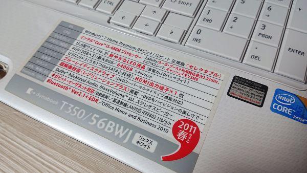 【爆速大容量SSD+人気リュクスホワイト♪】Windows10☆東芝 T350/56BWJ☆i5-480M MAX2.99GHz☆新品SSD500GB/8GB/Blu-ray/Office/Bluetooth_画像7