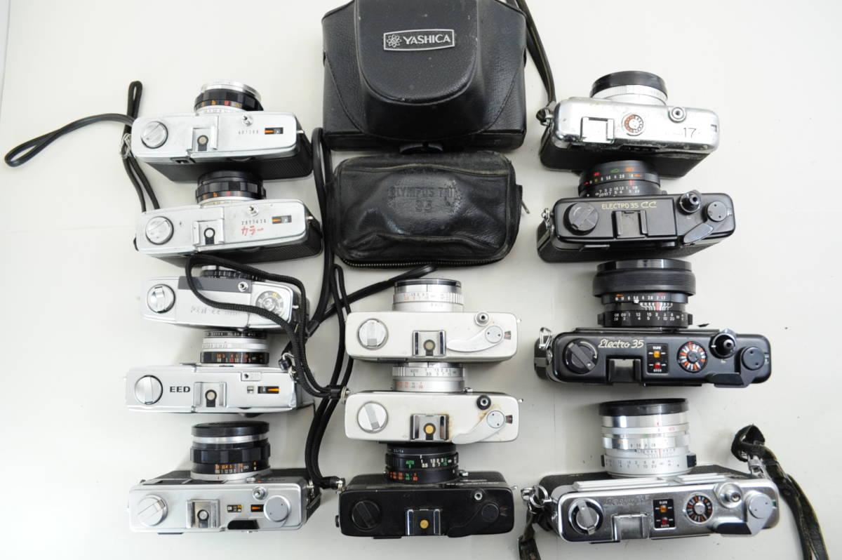 【ecoま】コンパクトフィルムカメラ 12台まとめて olympus pen/DC/TRIP35/konica/yashica35 cc_画像10