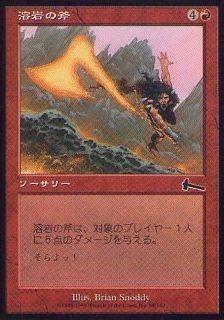 027127-008 UL/ULG 溶岩の斧/Lava Axe 日2枚_画像1