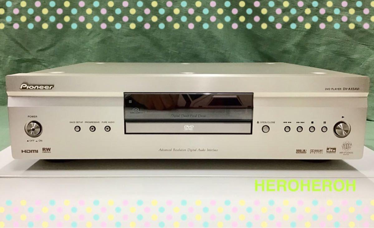 Pioneer DVDオーディオ/ビデオ・SACDプレーヤー DV-AX5AVi ☆ 中古良品 ☆ パイオニア