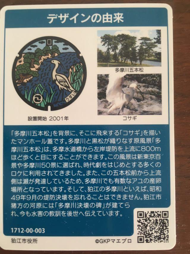 マンホールカード 狛江市_画像2