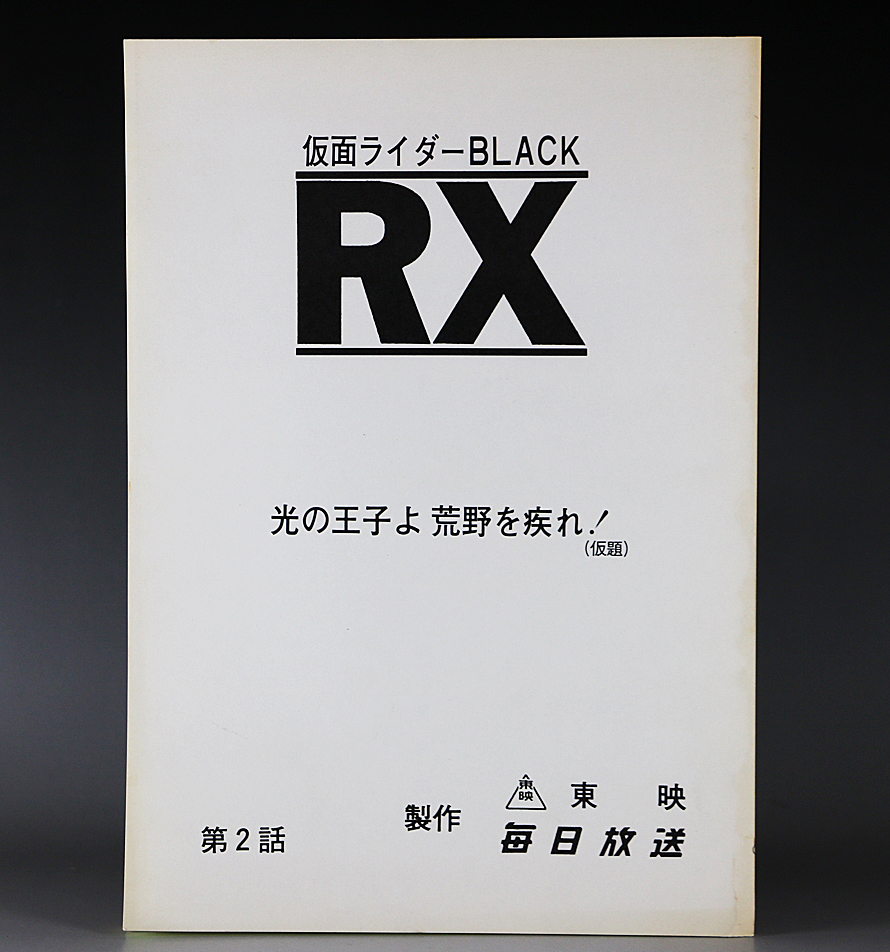Kamen Rider BLACK RX no  2 story photographing script light