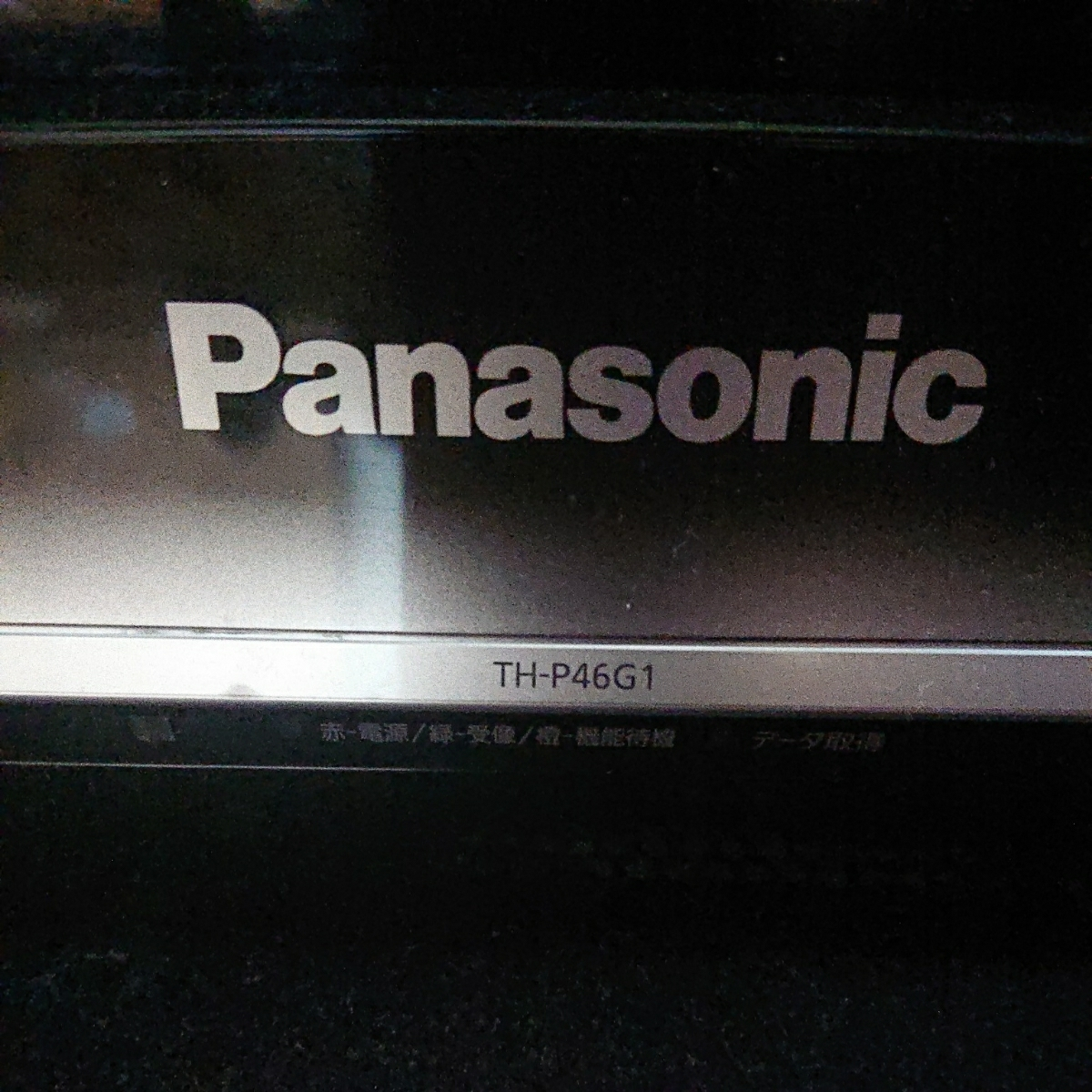 Panasonic プラズマテレビ TH-P46G1 46インチ_画像4