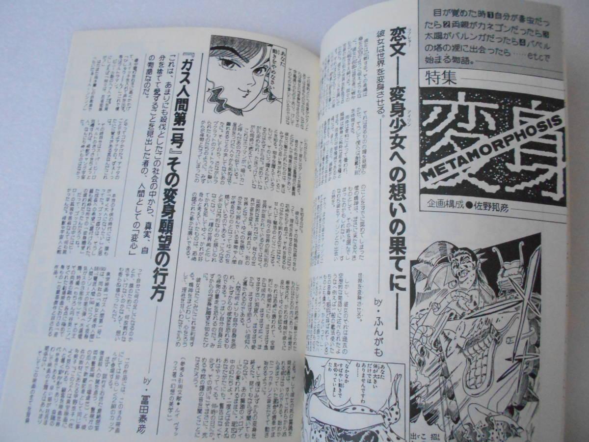 参考資料 漫画の手帖 No.23 特集 変身 1986年刊 同人誌 / ガス人間第1号 仮面ライダー キカイダー デビルマン_画像3
