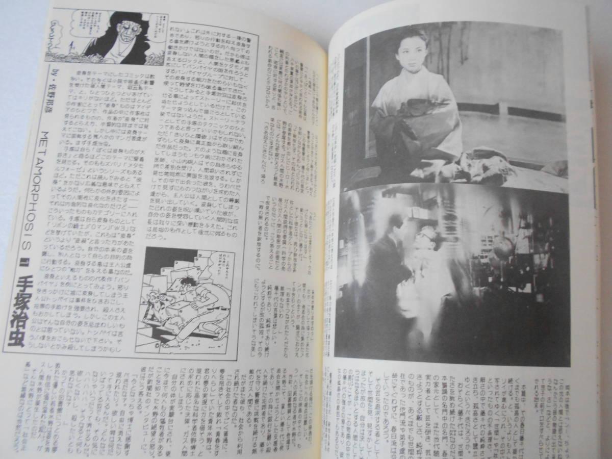 参考資料 漫画の手帖 No.23 特集 変身 1986年刊 同人誌 / ガス人間第1号 仮面ライダー キカイダー デビルマン_画像4