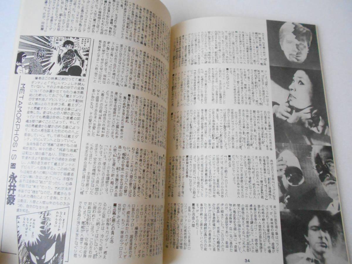 参考資料 漫画の手帖 No.23 特集 変身 1986年刊 同人誌 / ガス人間第1号 仮面ライダー キカイダー デビルマン_画像7