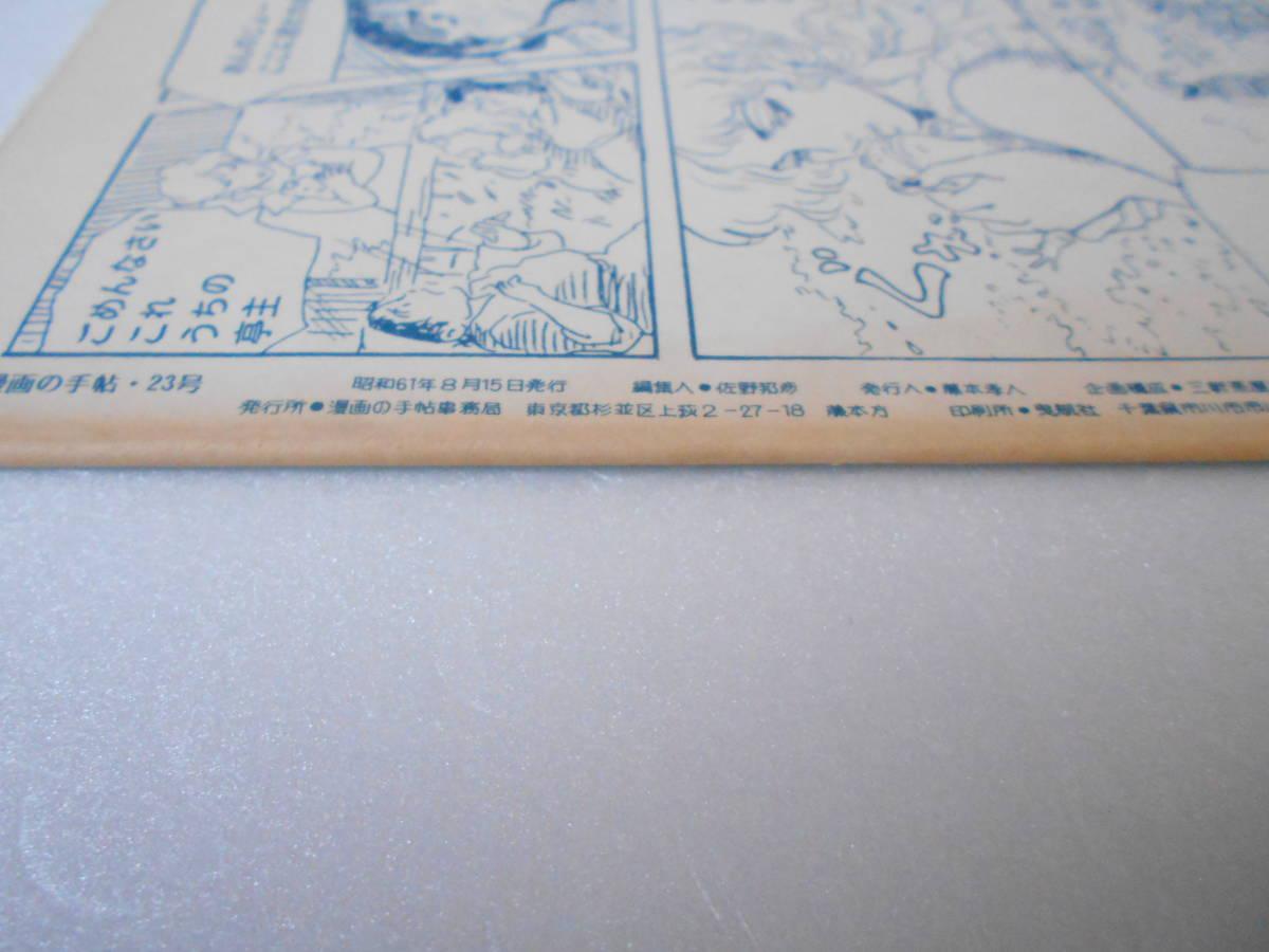 参考資料 漫画の手帖 No.23 特集 変身 1986年刊 同人誌 / ガス人間第1号 仮面ライダー キカイダー デビルマン_画像10