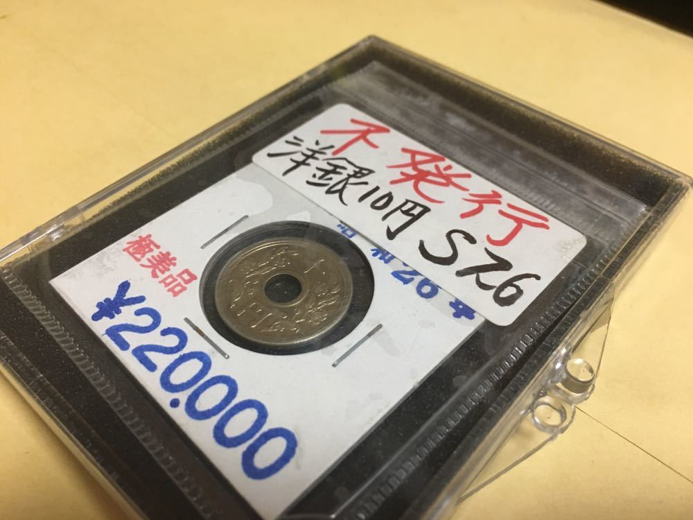 [極美品]不発行洋銀10円 昭和26年_画像2
