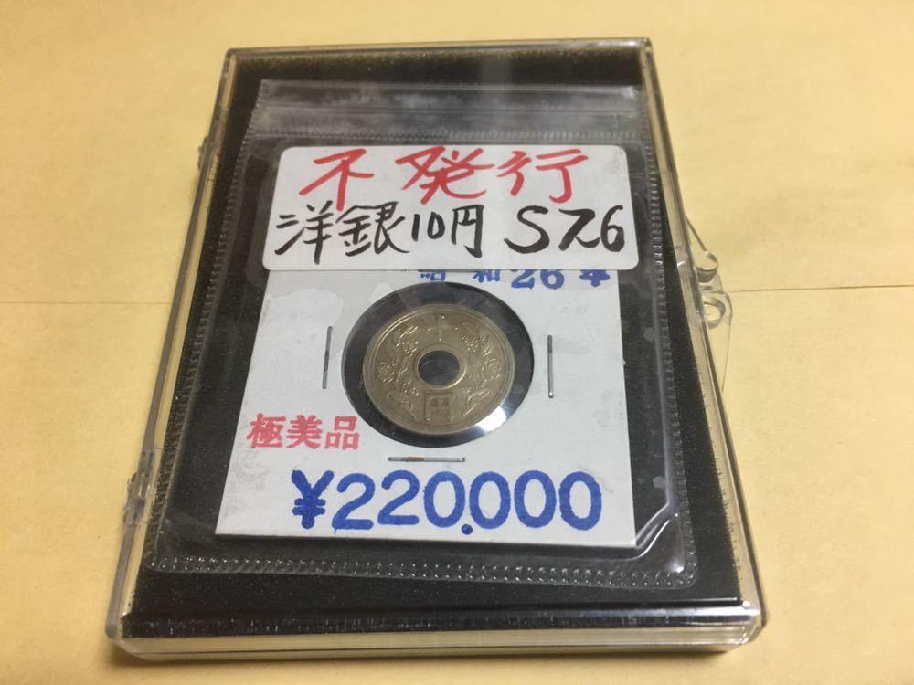 [極美品]不発行洋銀10円 昭和26年
