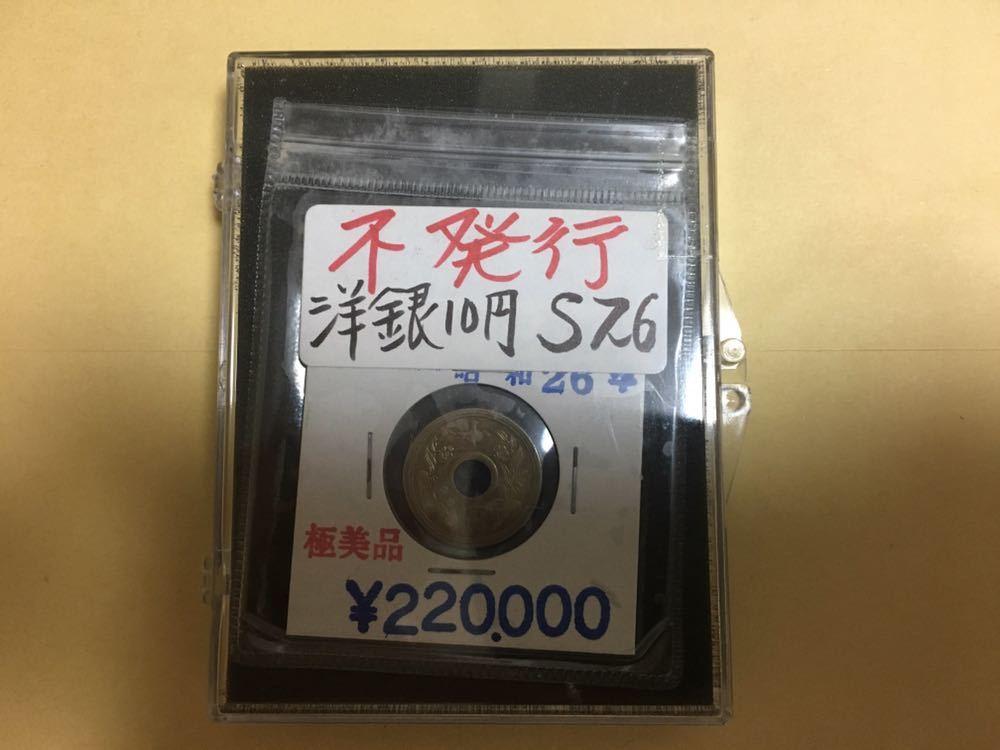 [極美品]不発行洋銀10円 昭和26年_画像3