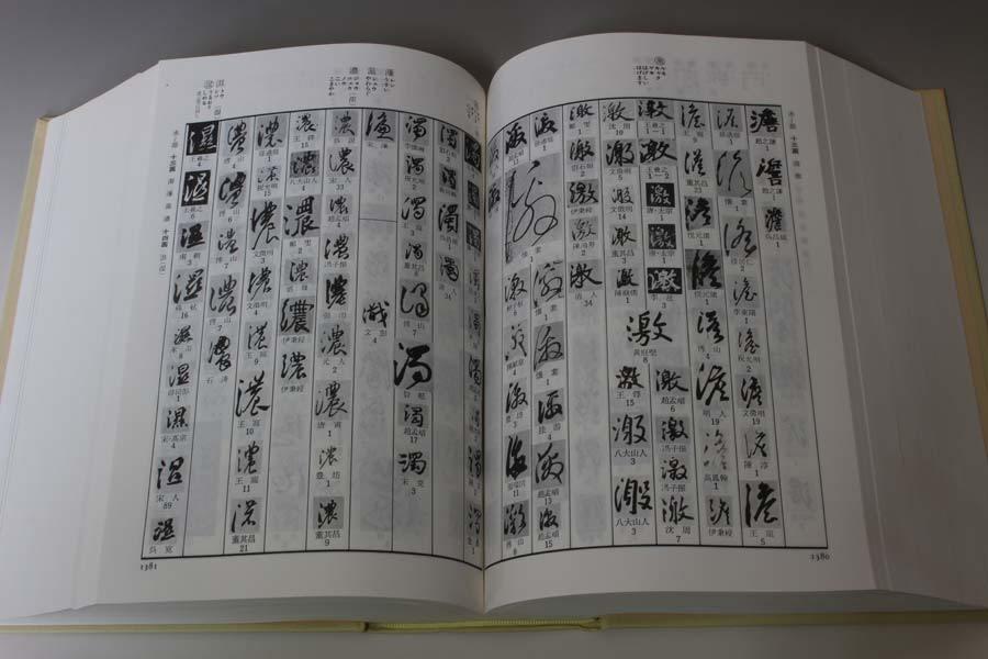 書道関連書籍 行草大字典 平成2年 初版 中国書法 書道具 中国_画像3