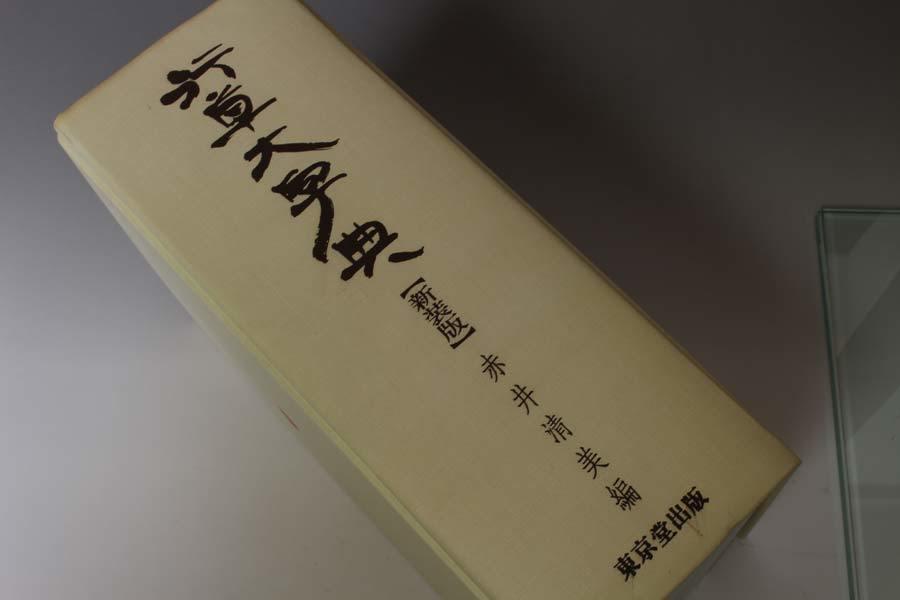 書道関連書籍 行草大字典 平成2年 初版 中国書法 書道具 中国