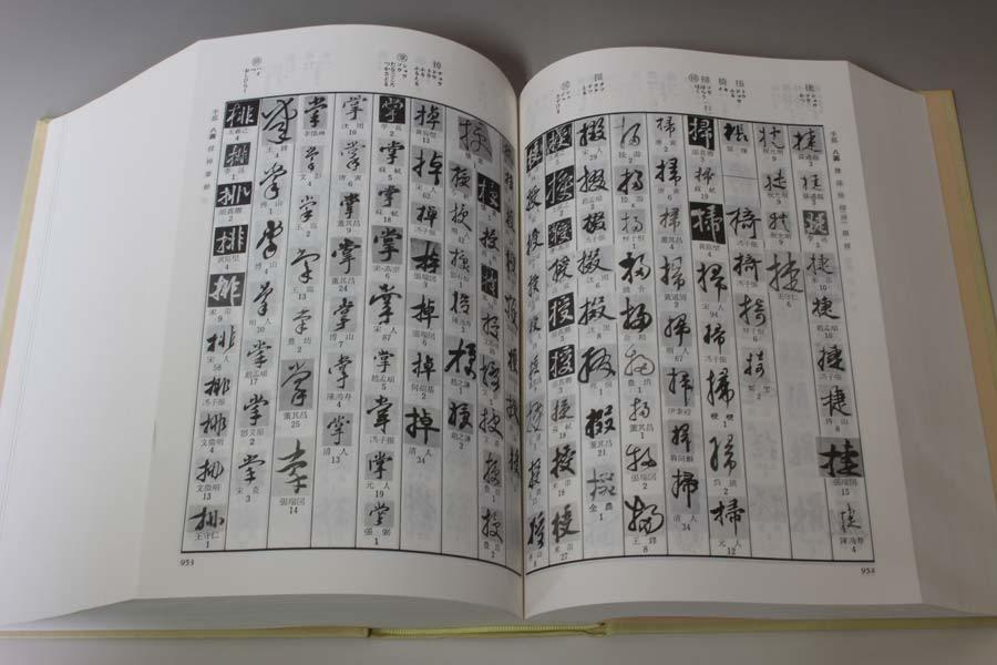 書道関連書籍 行草大字典 平成2年 初版 中国書法 書道具 中国_画像2