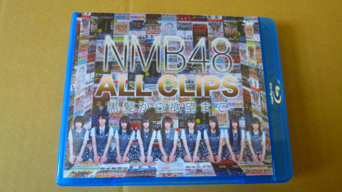 NMB48 ALL CLIPS 黒髪から欲望まで (Blu-ray 仕様)