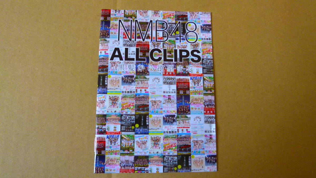 NMB48 ALL CLIPS 黒髪から欲望まで (Blu-ray 仕様)_画像2