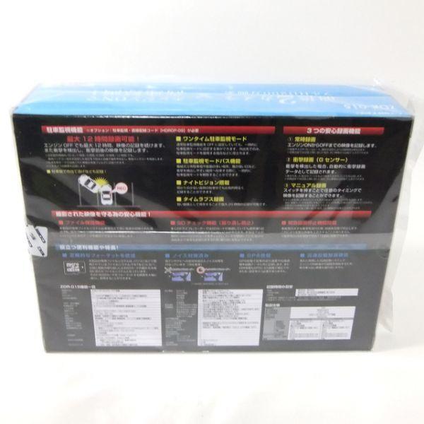 ★即決/新品/安心保証付き★送料無料★COMTEC コムテック ドライブレコーダー ZDR-015 ドラレコ フルHD 200万画素 前後2カメラ_画像2
