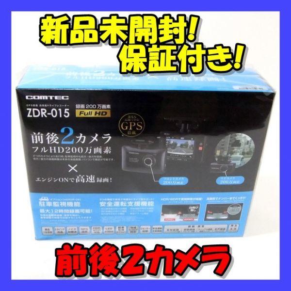 ★即決/新品/安心保証付き★送料無料★COMTEC コムテック ドライブレコーダー ZDR-015 ドラレコ フルHD 200万画素 前後2カメラ