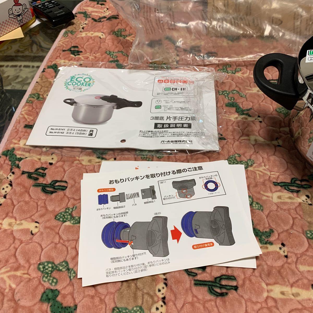 新品エコクッカー 3層底 片手圧力鍋 2.5L NO:H-5141(開封未使用品)_画像3