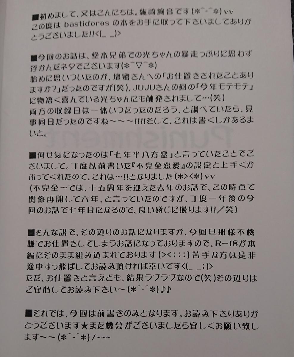 ★KinKi Kidsキンキ同人誌【剛光/つよこー】★bastidores★punishment_画像2