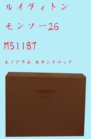 ルイヴィトン モンソー26 M51187 モノグラム セカンドバッグ ジャンク品 中古品 大阪発