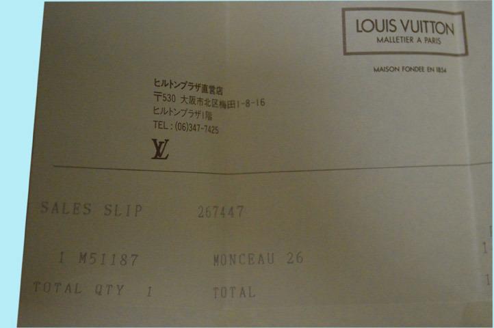 ルイヴィトン モンソー26 M51187 モノグラム セカンドバッグ ジャンク品 中古品 大阪発_画像3