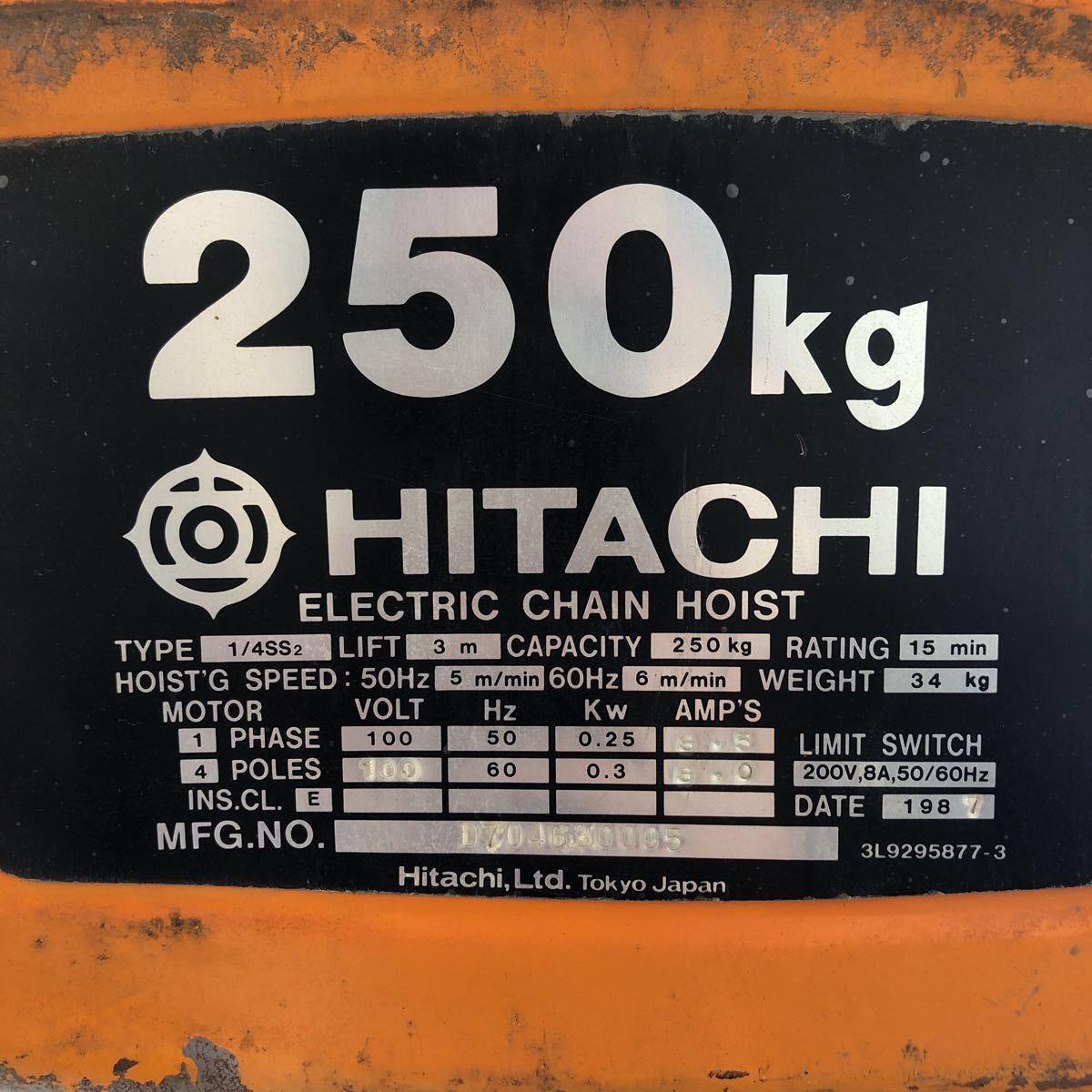 HITACHI 電動チェーンブロック ホイスト 1/4SS2 250kg 動作確認済み 八王子市より出品 引取りも歓迎 1円スタート_画像10