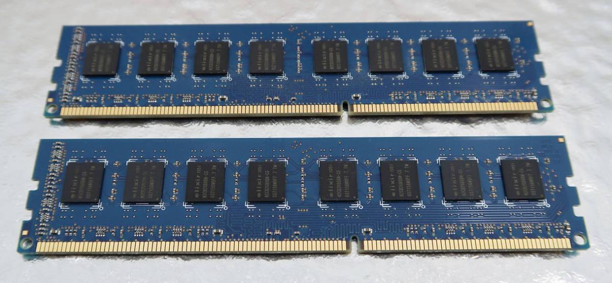elixir 240PIN DDR3 1333 PC3-10600 4GB × 2枚 送料込み_画像3