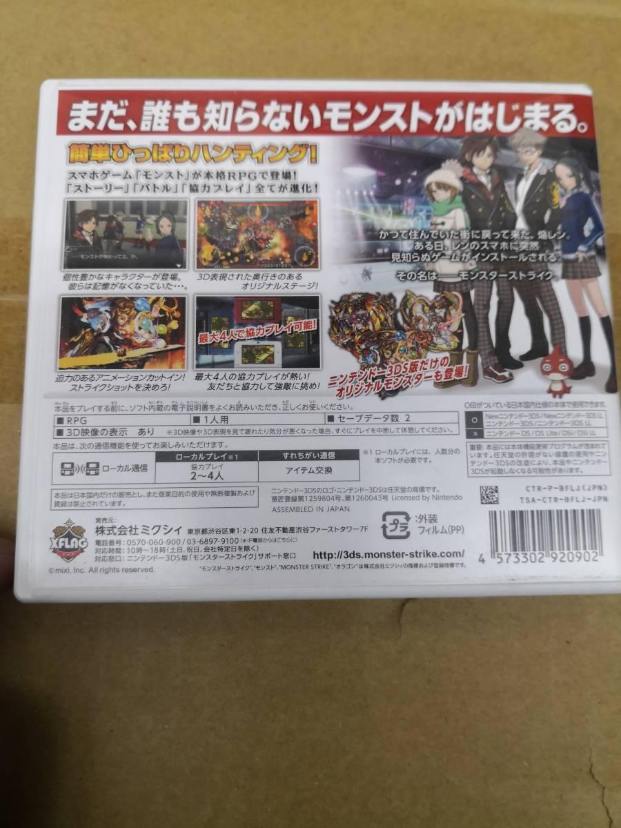 中古 動作確認済 3DS モンスター ストライク モンスト ミクシィ RPG バトル ストーリー 協力プレイ ひっぱり ハンティング_画像3