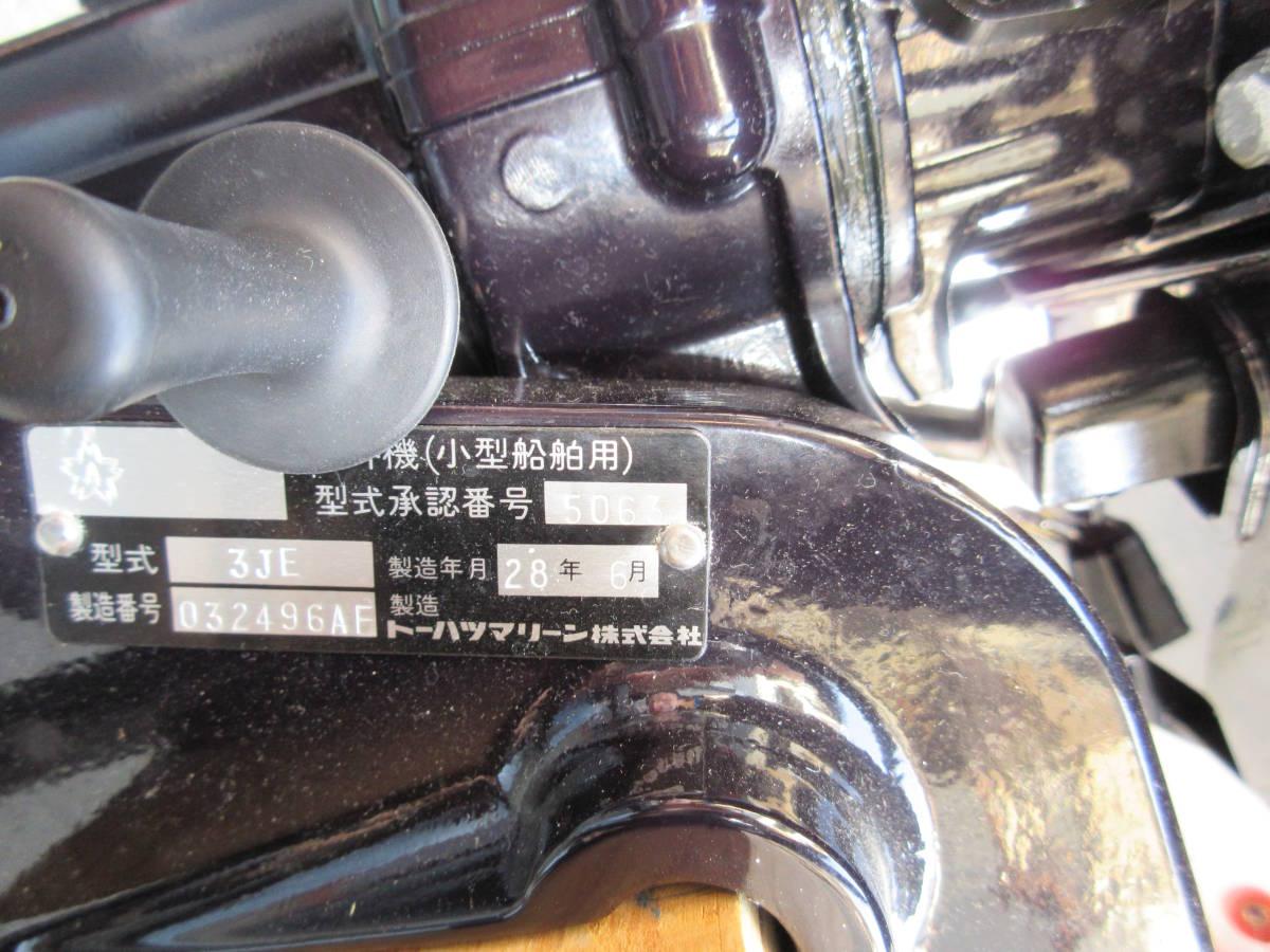 TOHATSUエンジン28年式 6馬力4スト水冷式。レギュラガソリン。トランサムS.社内保管ですがキズあります。_画像4