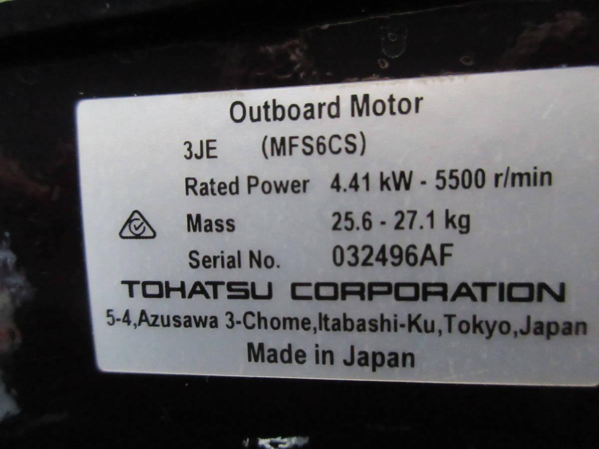 TOHATSUエンジン28年式 6馬力4スト水冷式。レギュラガソリン。トランサムS.社内保管ですがキズあります。_画像6
