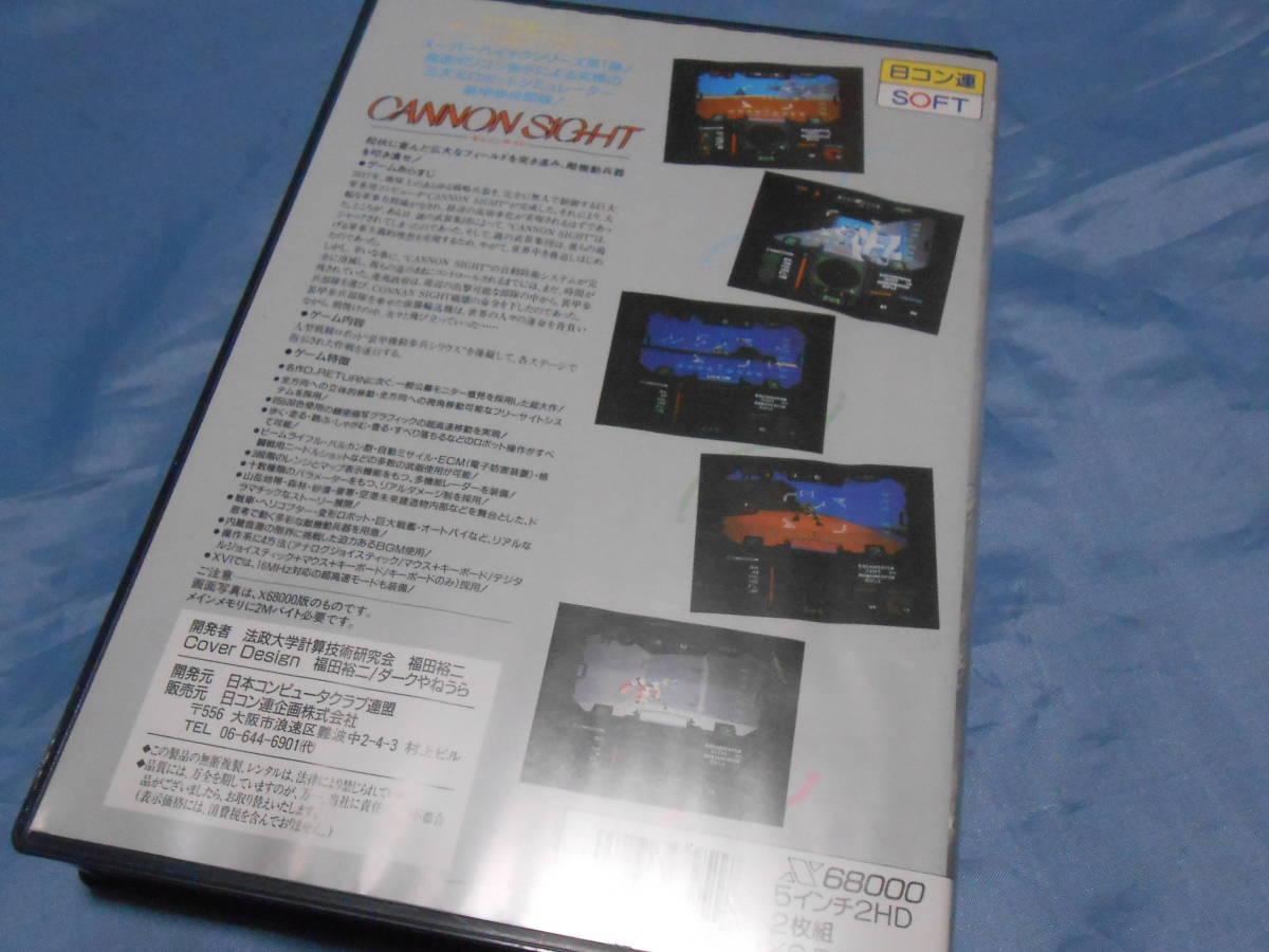 X68000 CANNONSIGHT キャノンサイト_画像2