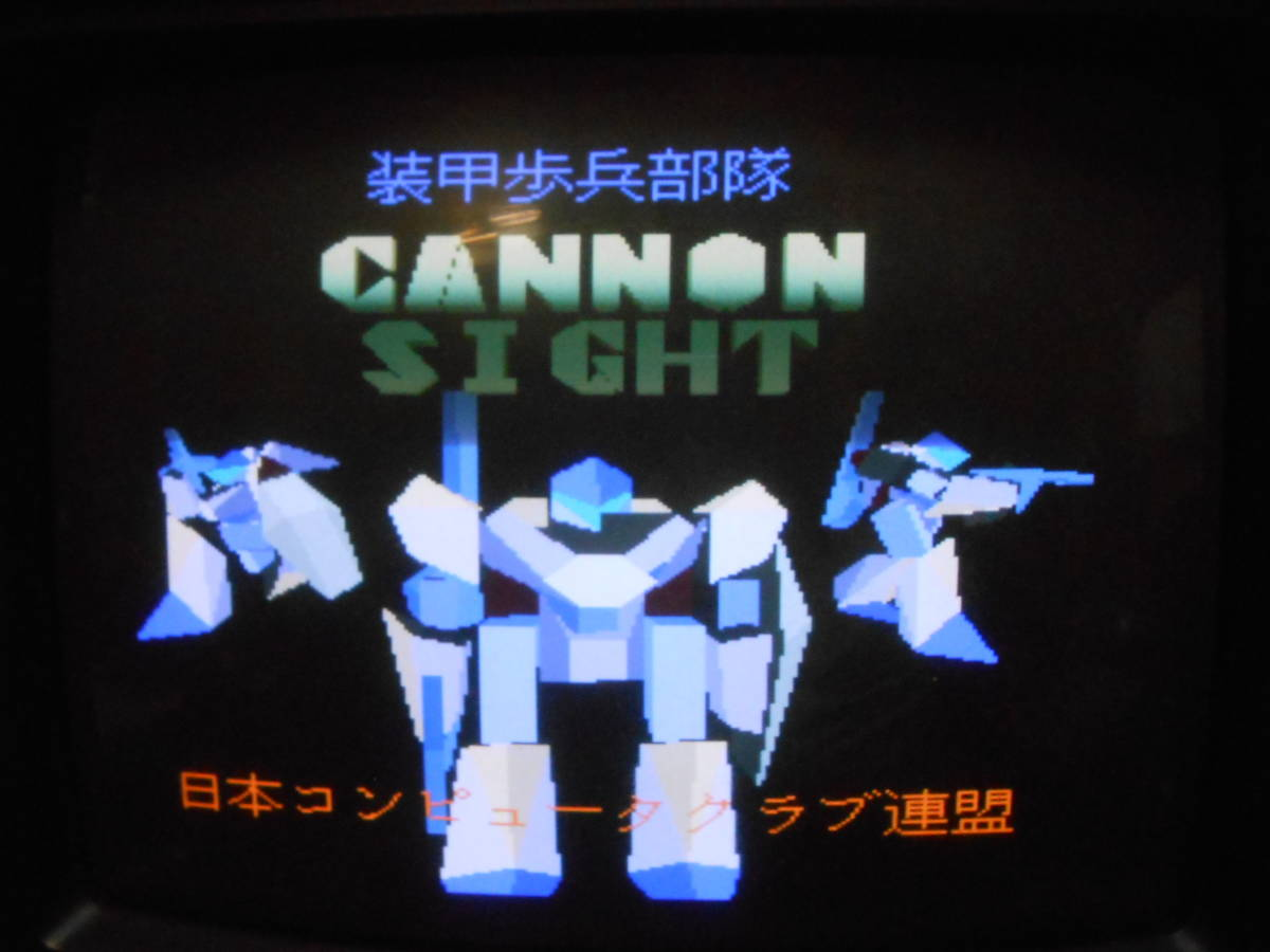X68000 CANNONSIGHT キャノンサイト_画像4