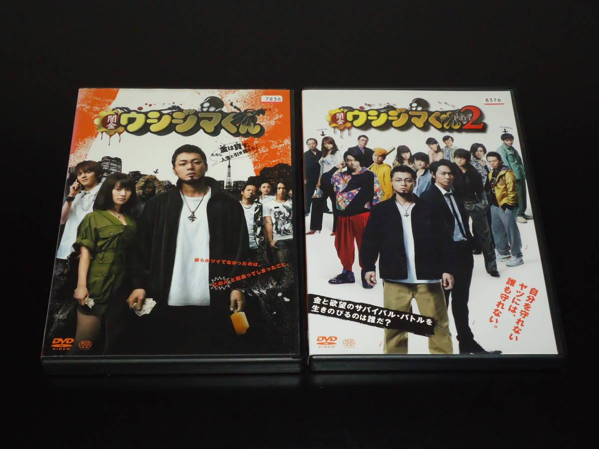 3 映画 ウシジマ くん